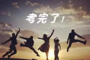 2017江苏本一线预测:大家预测下今年江苏高考本一线?