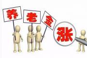 2017年吉林省企业退休涨工资细则:2017吉林退休工资怎么调整?
